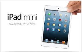 ipad_mini_公式