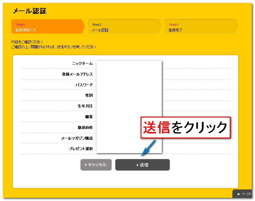 ハピタス入会2013-05-19_021634