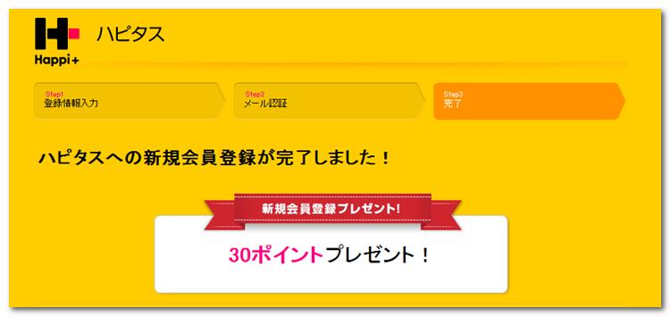 ハピタス入会2013-05-19_022908