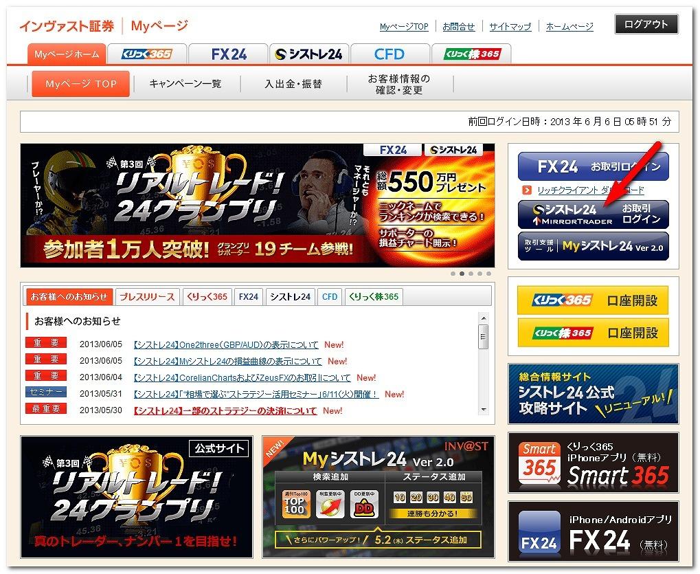 インヴァスト証券のMyページ