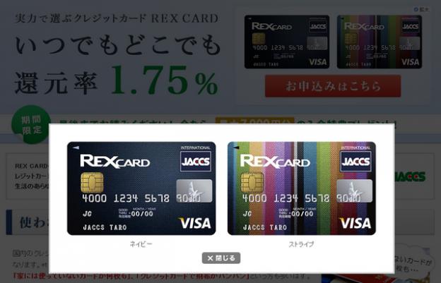 常識を覆すお得なクレジットカード!!Rexカード