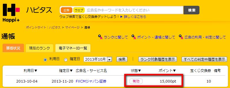 FXCM2013-11-21_005559