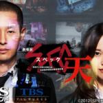 映画「劇場版 SPEC~天~ 警視庁公安部公安第
